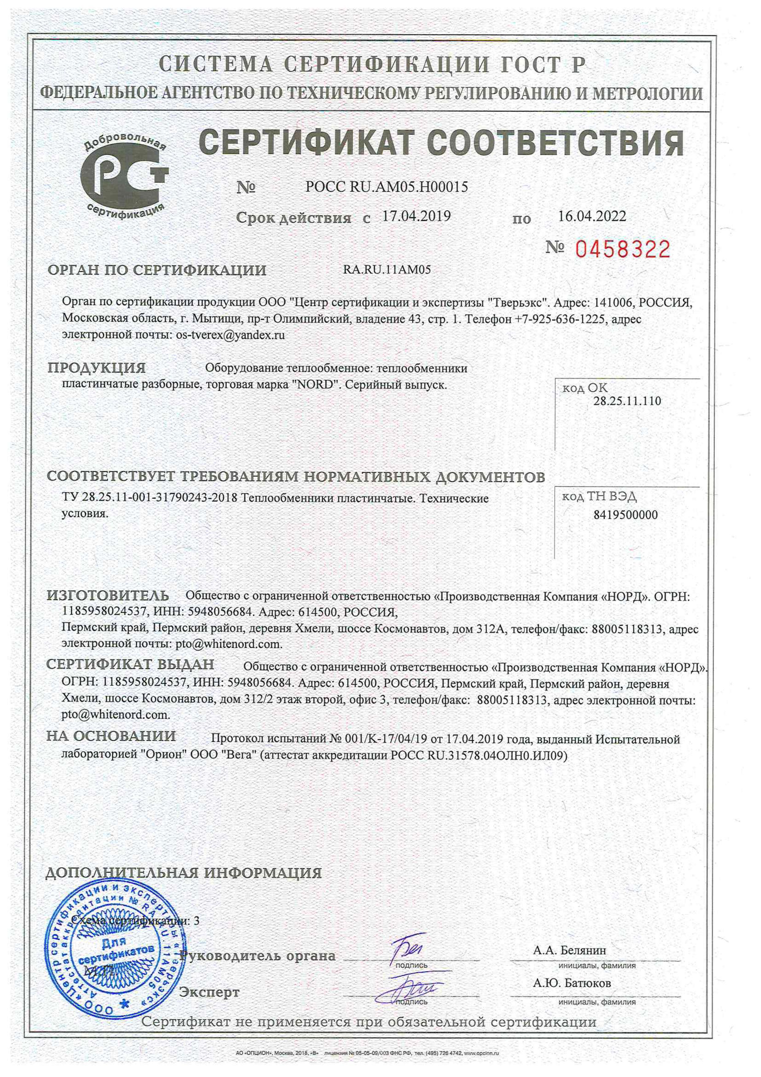 sertifikat-sootvetstviya-2
